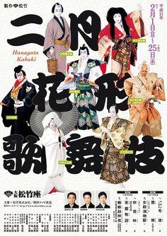 Shochikuza200902b_handbill