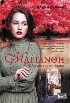 Δεν είχα διαβάσει τον «Κλεμμένο Χρόνο» ούτε ξέρω ποιες επιπλέον προσθήκες έκανε η συγγραφέας επανεκδίδοντας το βιβλίο «Μαριάνθη-Η σιωπή της προδοσίας». Το απόλαυσα ως νέο βιβλίο με ωραίο εξώφυλλο, επιμελημένο από τις εκδόσεις ΕΞΗ.