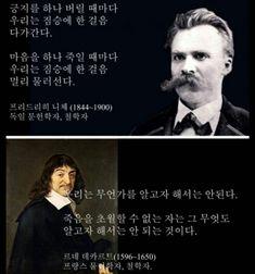 위인들의 명언 : 네이버 블로그 Nietzsche Quotes, Writing, Memes, Movie Posters, Fictional Characters, Note, Film Poster, Popcorn Posters, Animal Jokes