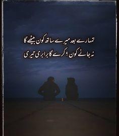 Poetry Quotes In Urdu, Islamic Quotes, Movie Posters, Movies, Films, Film Poster, Cinema, Movie, Film