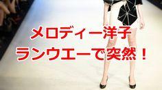 メロディー洋子 ランウエーで突然!