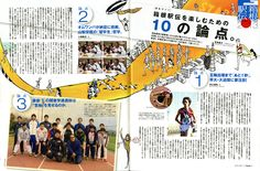 """Number"" is a famous magazine, which is specializing in sports. I drew illustrations for pages focusing "" Hakone-Ekiden "". "" Hakone-Ekiden "" is a long-distance relay road race, helded for two days of the 3rd and the 2nd January every year."