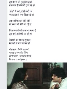 From movie Arth, sung by Jagjit Singh Song Lyrics Beautiful, Old Song Lyrics, Romantic Song Lyrics, Song Lyric Quotes, Cool Lyrics, Beautiful Songs, Old Bollywood Songs, Bollywood Quotes, Hindi Old Songs