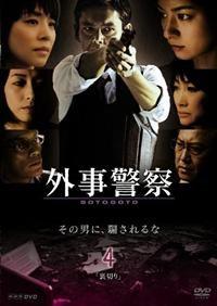 ★★ 外事警察 - ツタヤディスカス/TSUTAYA DISCAS - 宅配DVDレンタル