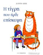 O tigre que veio para o chá - gondomar - Álbuns da web do Picasa - books for kids and for me -