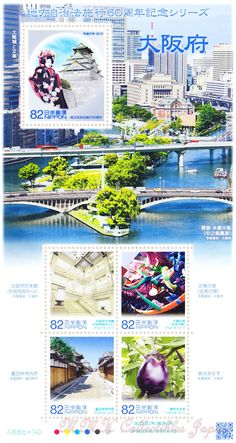 OSAKA Stamp Sheet 2015 - MMH Collectibles Japan