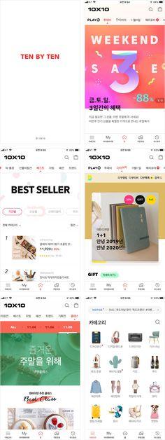 텐바이텐 Ten By Ten, Tablet Ui, Mobile Design, Ui Design, Design Inspiration, App, Apps, User Interface Design