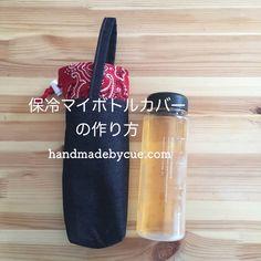 保冷マイボトルカバーの作り方、ペットボトルにも対応 | ハンドメイドで楽しく子育て handmadeby.cue Easy Crafts, Diy And Crafts, Japanese Sewing, Bottle Cover, Pet Bottle, Craft Bags, Bottle Holders, Handmade Home, Sewing Crafts