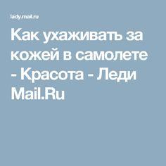 Как ухаживать за кожей в самолете - Красота - Леди Mail.Ru