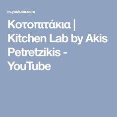 Κοτοπιτάκια | Kitchen Lab by Akis Petretzikis - YouTube Lab, Kitchen, Youtube, Recipes, Greek, Christmas, Xmas, Cooking, Kitchens