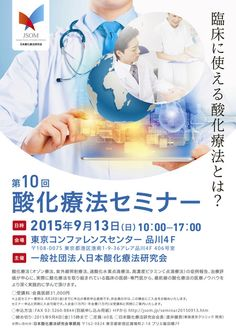izawaizawaさんの提案 - 医療系学会のポスター、チラシ、ホームページバナーデザイン作成 | クラウドソーシング「ランサーズ」