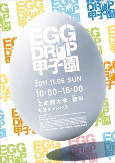 エッグドロップ甲子園2011ポスター素案の色々です。普段の企業広告制作と同じ過程で様々なデザイン案を制作し、1つ1つ丁寧に検討しました。エッグドロップ甲子園を案内するツールの1つです! 企業、教育機関、団体の皆様でご興味のある方はポスターなど案内ツールを制作致します。お問い合わせください! #eggdrop #エッグドロップ High School Students, Layout, Science, Poster, Page Layout, Posters, Science Comics, Billboard
