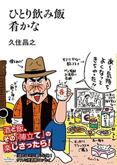 ひとり飲み飯 肴かな (NICHIBUN BUNKO) | 久住 昌之 | 本 | Amazon.co.jp