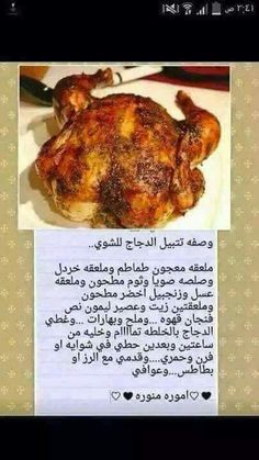 تتبيل الدجاج لبشوي Meat Recipes, Chicken Recipes, Cooking Recipes, Cake Recipes, Plats Ramadan, Arabian Food, Egyptian Food, Cookout Food, Good Food