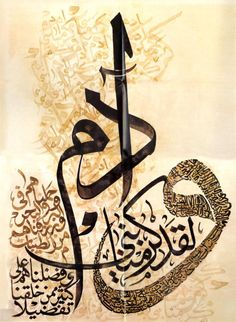 Indeed We have bestowed great honor on the children of Adam, and have borne them on the land and the sea, given them for sustenance things which are good and pure; and exalted them above many of Our creatures. Arabic Calligraphy Art, Arabic Art, Caligraphy, Beautiful Calligraphy, Art Beauté, Islamic World, Graphic Design Art, Art Plastique, Art And Architecture