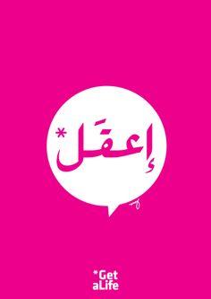 اعقل   #Arabic - بالعربي