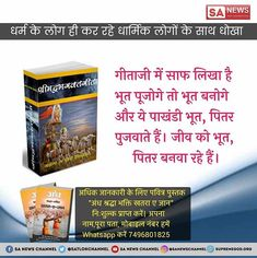 must watch sadhna channel at about true knowledge from true sant in the world Indian Wedding Gifts, Navratri Images, Sa News, Attitude Quotes For Boys, Gita Quotes, Life Changing Books, Bhakti Yoga, Bhagavad Gita, Happy New Year 2019