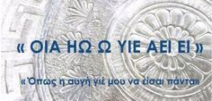 Ancient Greek phrase composed only by vowels! Alphabet Symbols, Greek Language, The Son Of Man, T Art, Greek Words, Greek Quotes, Some Quotes, Ancient Greece, Funny Photos