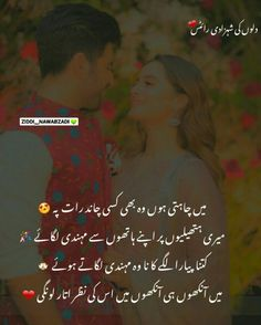 Happy Love Quotes, Love Quotes In Urdu, Funny Quotes In Urdu, Love Picture Quotes, Love Quotes With Images, Funny Girl Quotes, Islamic Love Quotes, Love Quotes For Him, Cute Quotes