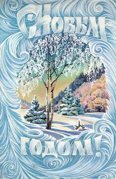 """художник Л. Курьерова, """"Изобразительное искусство"""", 1985 г."""