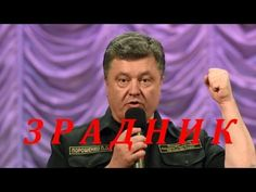 Степан Хмара — Порошенко Зрадник подонок та брехун