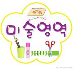 유아교육 키드키즈 > 도란도란 > 사진갤러리 Childcare, Diy And Crafts, Kindergarten, Classroom, Drawings, Class Room, Child Care, Parenting, Kindergartens