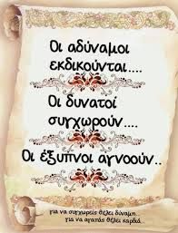 σοφα λογια - Αναζήτηση Google Unique Quotes, Clever Quotes, Meaningful Quotes, Funny Quotes, Inspirational Quotes, My Life Quotes, Book Quotes, Words Quotes, Sayings