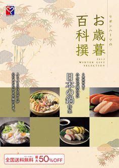 2012年お歳暮カタログ発刊!【東栄産業株式会社】