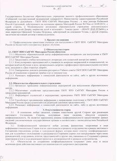 Соглашение c СибГМУ.jpg (1275×1753)