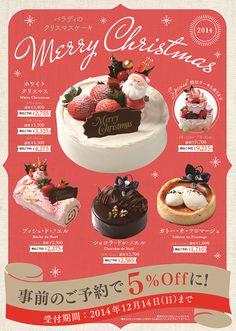 クリスマスホール Food Graphic Design, Food Menu Design, Food Poster Design, Design Design, Cooking Chief, Japanese Christmas, Menu Restaurant, Restaurant Identity, Cake Logo