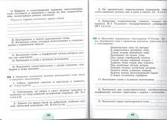 Решебник по русскому 4 класс зеленина хохлова скачать бесплатно