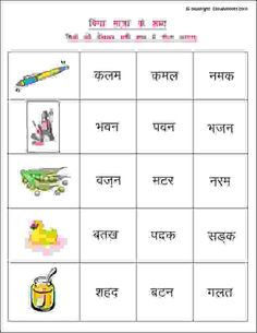 5 Circle the correct word-Words Without Matra - EStudyNotes Lkg Worksheets, Hindi Worksheets, 1st Grade Math Worksheets, Printable Preschool Worksheets, Nursery Worksheets, English Grammar For Kids, English Phonics, English Worksheets For Kids, Hindi Poems For Kids