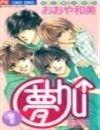 Shoujo, Love, Amor