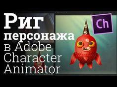Adobe Character Animator Риг персонажа для анимации в After Effects - YouTube