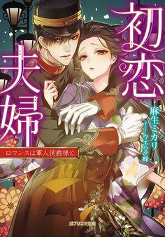 Romantic Couples, Cute Couples, Manhwa Manga, Manga Anime, Anime Witch, Manga Couple, Manga Love, Naruhina, Light Novel