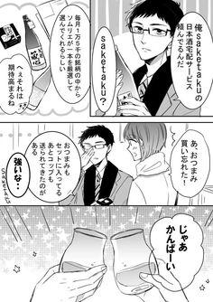 星見SK☆ツン甘な彼氏①発売中 (@Hoshimi1616) さんの漫画 | 70作目 | ツイコミ(仮) Japanese, Manga, Sleeve, Japanese Language, Manga Comics
