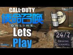 LETS PLAY: CALL OF DUTY ONLINE! (CHINA) - YouTube