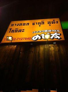 一昨年だったか、バンコクで見た讃岐うどんの店の店名が、何気にアウトで忘れられない。