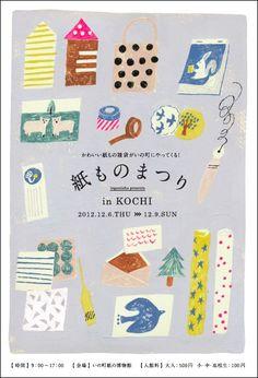 手紙社 - 紙ものまつり / Tegamisha event poster