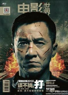 Police Story 2013 - Jackie Chan