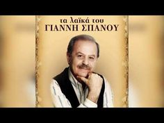 Greek Music, Meant To Be, Greece, Cover, Youtube, Books, Greece Country, Libros, Book