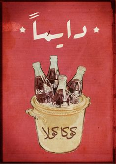Coca Cola ® - Vintage posters on Behance Eid Crafts, Ramadan Crafts, Ramadan Decorations, Vintage Ads, Vintage Posters, Vintage Signs, Ramadan Poster, Pop Art Collage, Coffee Cup Art