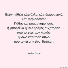 .. Simple Sayings, Saving Quotes, Love Quotes, Inspirational Quotes, Unspoken Words, Greek Language, Meaning Of Life, Greek Quotes, Love You