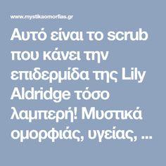 Αυτό είναι το scrub που κάνει την επιδερμίδα της Lily Aldridge τόσο λαμπερή! Μυστικά oμορφιάς, υγείας, ευεξίας, ισορροπίας, αρμονίας, Βότανα, μυστικά βότανα, Αιθέρια Έλαια, Λάδια ομορφιάς, σέρουμ σαλιγκαριού, λάδι στρουθοκαμήλου, ελιξίριο σαλιγκαριού, πως θα φτιάξεις τις μεγαλύτερες βλεφαρίδες, συνταγές : www.mystikaomorfias.gr, GoWebShop Platform