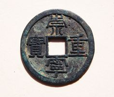 70a.  Reverse side of a 'Chong Ning Zhong Bao' (崇寧重寶) 10 cash coin cast during the 1102–1106 AD 'Chongning' reign title of Emperor Huizong (徽宗) (1100–1125 AD), of the Northern Song (北宋) Dynasty (960- 1127 AD). The obverse side features 'slender gold style' script while the reverse side is plain.   36mm in size; 12 grams in weight. S-622.