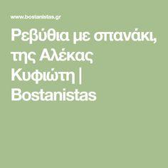 Ρεβύθια με σπανάκι, της Αλέκας Κυφιώτη | Bostanistas Math, Math Resources, Mathematics