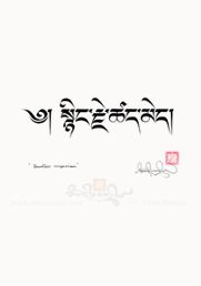 Boundless compassion-lovingkindness. Uchen script with single heading
