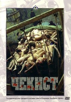 Año: 1992. Director: Aleksandr Rogozhkin. Protagonistas: Igor Sergeev, Aleksei Poluyan, Mikhail Vasserbaum.