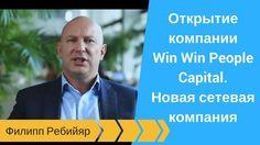 Филипп Ребийяр. Открытие компании Win Win People Capital. Новая сетевая ...