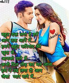 Hindi Love Shayari Romantic, Radha Krishna Quotes, Shraddha Kapoor, Love Quotes, Poems, Tank Man, Motivational Quotes, Relationship, Mens Tops